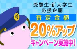 受験生・新大学生応援企画 査定金額20%アップキャンペーン