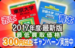 【開催中】 2013年度最新版の赤本・青本、最低でも買取価格300円以上キャンペーン実施中(3月末まで)